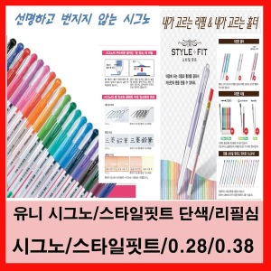 유니 0.28/0.38 시그노 중성볼펜/스타일 핏트/리필심