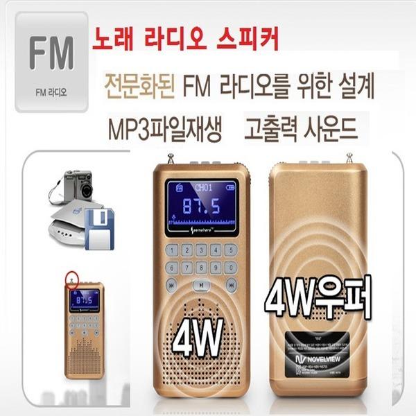 고성능휴대용 노래 라디오 스피커 터보우퍼 한글지원6