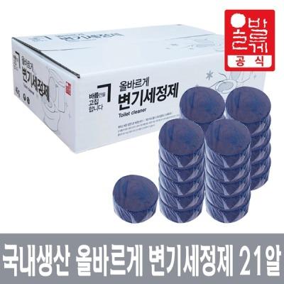 [올바르게] 변기 세정제 방향제 국산 청그린 변기세정제 21개