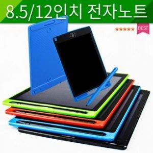 전자메모 패드 부기보드 8.5인치 12인치 LCD전자노트