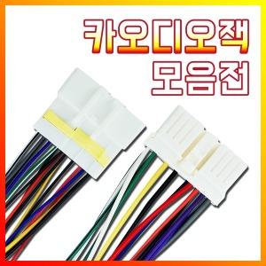 카오디오잭/차량용/자동차/커넥터/용품/튜닝/스피커