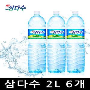 제주 삼다수 2L 6개/생수/먹는샘물/천연암반수