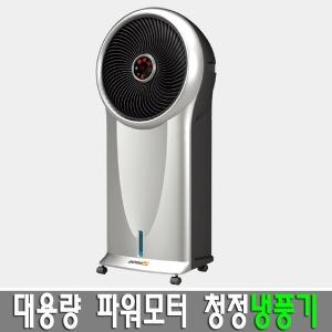 HV 대용량 파워모터 청정 벌집필터 냉풍기 에어쿨러