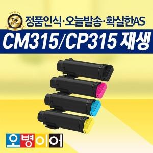 DOCUPRINT CP315DW CM315Z 대용량 재생토너