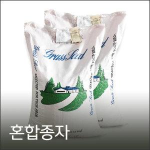 혼합종자 (5kg)/사방공사잔디/풀씨 비탈비호용