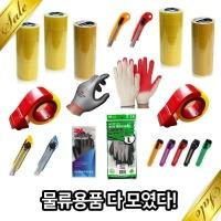 투명 미색 박스테이프 5개입 커터기 장갑 칼 포장