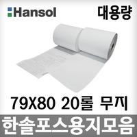 한솔포스용지 79X80 20롤 무지 대용량 (16시 주문마감)