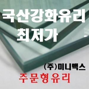 맞춤/주문/강화유리/식탁유리/책상유리/직배송