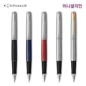 파카 조터 만년필/이니셜각인/파카만년필/Parker