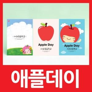 애플데이 엽서 학교행사/사과카드/학교행사