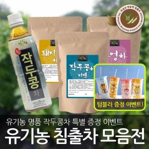 더차오름 1+1행사 작두콩차대용량/티백/돼지감자/우엉