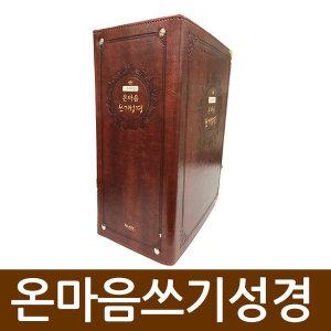 온마음쓰기성경(고급)/성경필사노트/성경쓰기노트