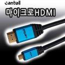 칸텔 마이크로HDMI케이블 SK스마트빔 연결-3미터