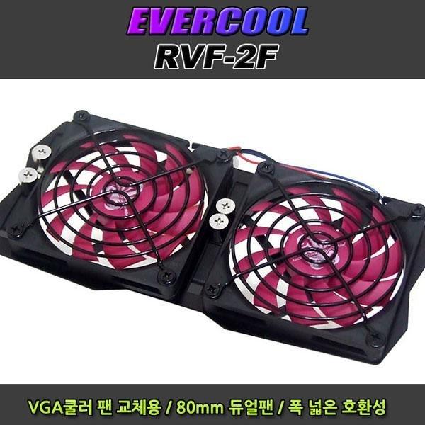 EVERCOOL RVF-2F VGA쿨러/80mm/10T/폭 넓은 호환성