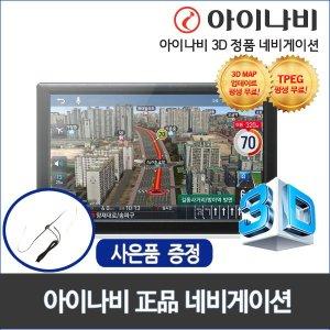 아이나비 M500 8인치 3D맵 16G 안드로이드 네비게이션