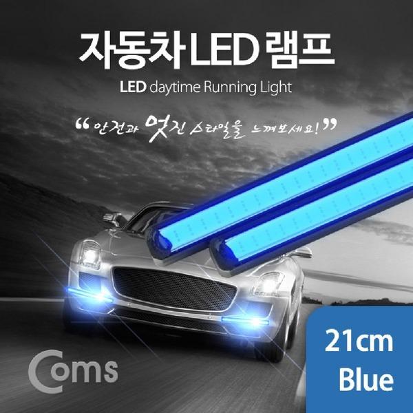 BU000 Coms 차량용 데이라이트(DRL). 자동차 LED램프(