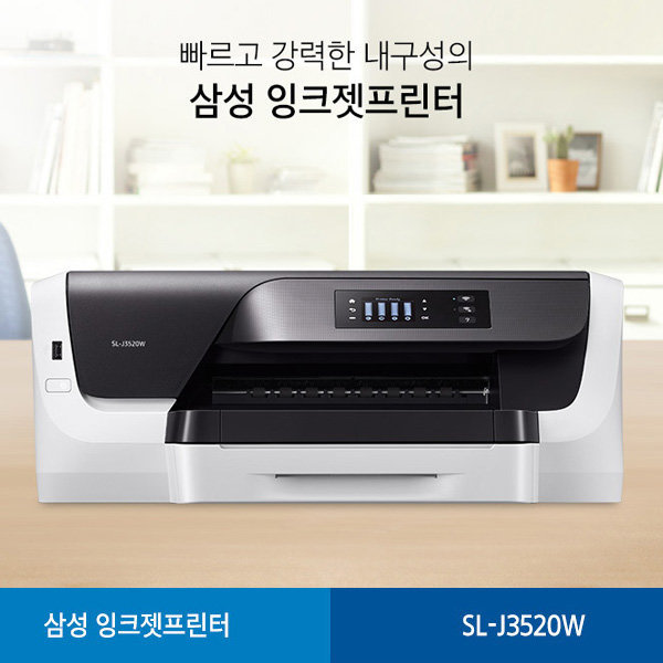 JE-삼성 잉크젯프린터 SL-J3520W (정품잉크포함)