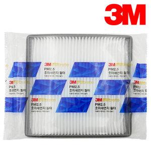 3M PM2.5 초미세먼지/에어컨필터/자동차 필터/파티클