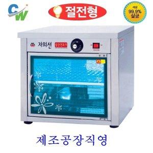 공장직송 대신 자외선살균소독기 DS-701 열탕 AS보장