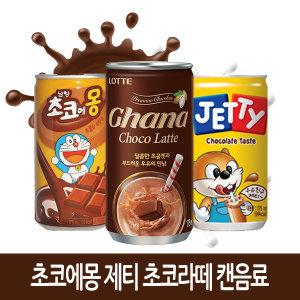 초코에몽175ml 제티 초코라떼어린이음료 캔음료코코아