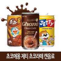 남양 초코에몽175ml 어린이음료 캔음료