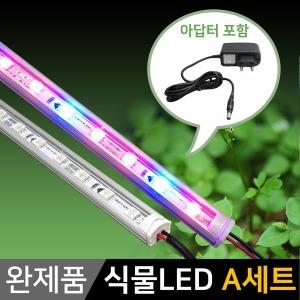 식물재배 LED바 완제품 (A세트)/식물성장LED/식물조명