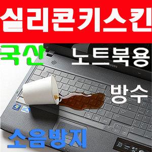 카라스/ASUS노트북키스킨/EeeBook X205TA-Bing/실리콘