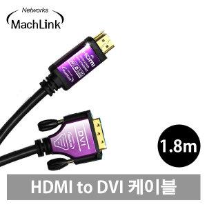 HDMI to DVI Ver.1.4 케이블 1.8m 골드/메탈