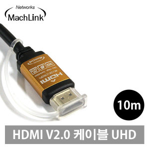 Ultra HDMI Ver.2.0 케이블 10m UHD/골드/메탈