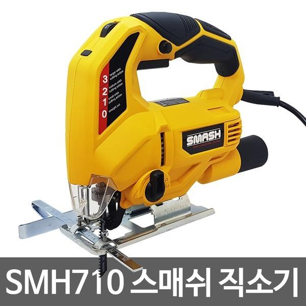 SMH710 스매쉬 직소기 원터치 직쏘 톱 절단기 보쉬