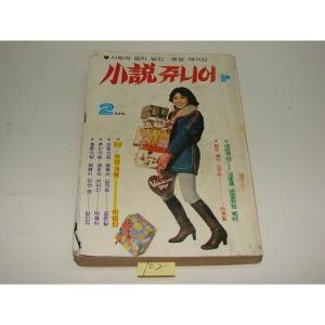 A.G.12.B/ 1978년 2월 소설쥬니어