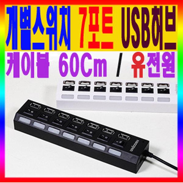 FL XH-800A USB2.0 7포트 유전원 허브 포트별 스위치