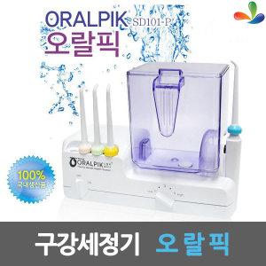 국산正品 OralPIK 구강케어 오랄픽 구강세정기