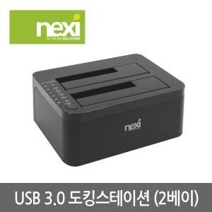 USB3.0 외장 하드 도킹스테이션 2베이 HDD 독 복사기