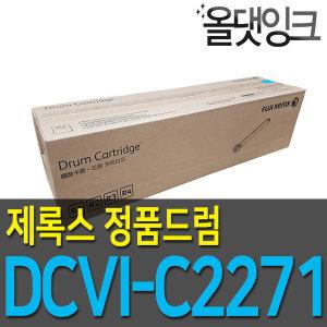 제록스 정품드럼 CT351105 DC VI C2271 C3371 C5571