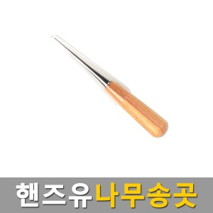 핸즈유 나무송곳 /공예송곳 부자재 퀼트재료 펠트교구