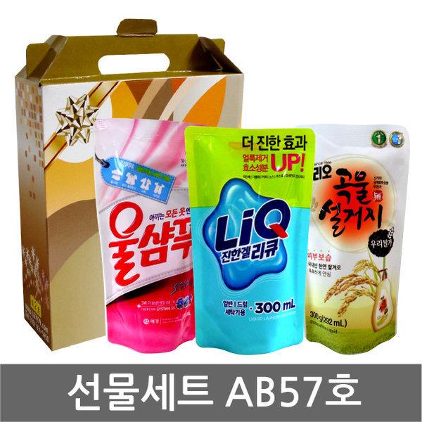 AB57호 선물세트/울샴푸/리큐/트리오/세탁/판촉/세제