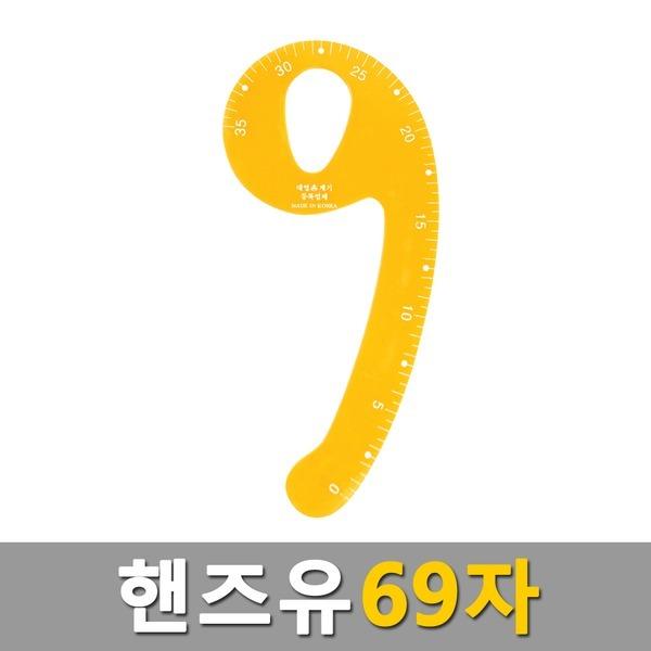 핸즈유 69자 / 모양자 만들기자 공예자 의류부자재