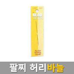 핸즈유 팔찌허리바늘 / 퀼트바늘 퀼트바느질