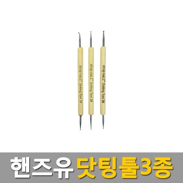 핸즈유 닷팅툴3종 (둥근봉B) / 미니어처만들기 송곳