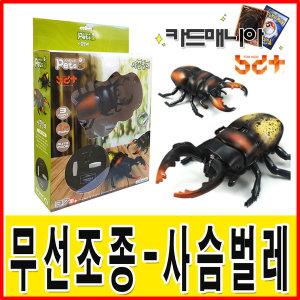 무선조종/사슴벌레/RC/사슴 벌레/동물완구/곤충장난감