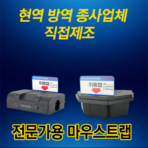 자동문 마우스트랩 (쥐끈끈이틀/쥐덫/트랩/쥐약/본드)