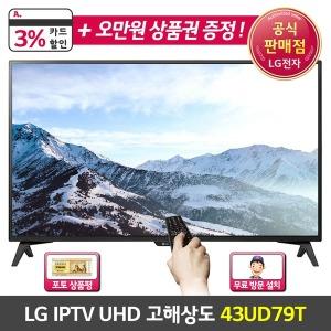 무료방문설치 LG 43UD79T 4K UHD IPTV + 5만원상품권