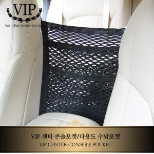 VIP 센터 콘솔포켓