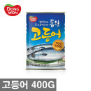 동원 고등어 찌개 탕 통조림 400g