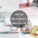떡메+팬시세트/캐릭터랩핑지/스티커/리틀핑거/세트
