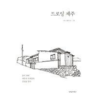 드로잉 제주  경향미디어   김현길  종이 위에 제주의 사계절과 감성을 담다