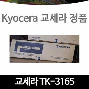 교세라 정품 검정 TK-3165K ECOSYS P3045DN P3045DNG