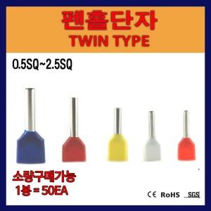 펜홀단자(트윈타입) 0.5SQ~2.5SQ/소량 묶음판매