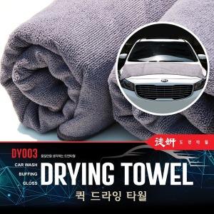 도연타월 차량용 대형 극세사 세차타월/소형타월증정